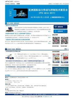 2017 PTC/CeMAT ASIA  E-news 第四期