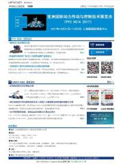 2017 PTC&CeMAT ASIA  E-newsletter 第4期
