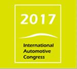 2017(第十届)国际汽车技术年会(IAC)