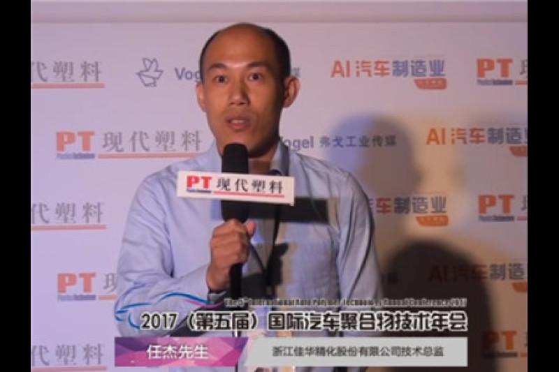 2017(第五届)国际汽车聚合物技术年会-佳华精化