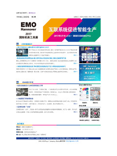 EMO Hannover 2017 E-Newsletter第三期