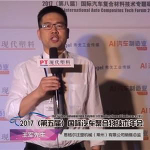 2017(第五届)国际汽车聚合物技术年会-恩格尔(常州)