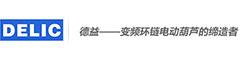 上海德益轻型起重机有限公司