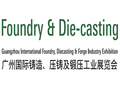 2018广州国际铸造、压铸及锻压工业展览会