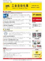2017 MWCS/IAS 展会E-newsletter第05期