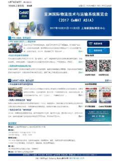 2017 PTC/CeMAT ASIA  E-news 第五期