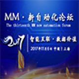 2017年第十三届MM•新自动化论坛