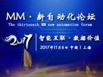 2017(第十三届)MM·新自动化论坛