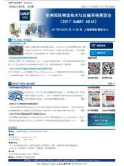 2017 PTC&CeMAT ASIA  E-newsletter 第6期