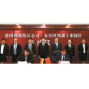 德国利勃海尔正式签约重庆,建设机床生产总装基地