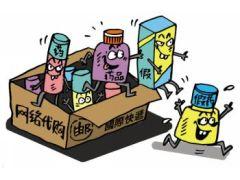 海外代购药品 购买需谨慎