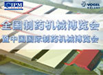 (2017年秋季)全国制药机械博览会暨中国国际制药机械博览会