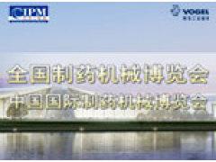 CIPM2017全国制药机械博览会暨中国国际制药机械博览会 展会介绍