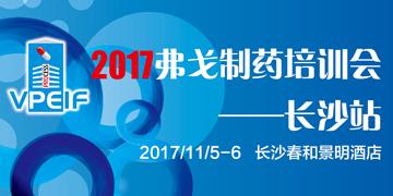 2017弗戈制药培训会——长沙站