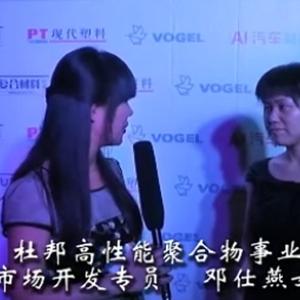 2013(首届)国际汽车聚合物技术年会--杜邦邓仕燕女士