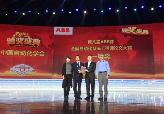 第八届ABB杯论文大赛颁奖