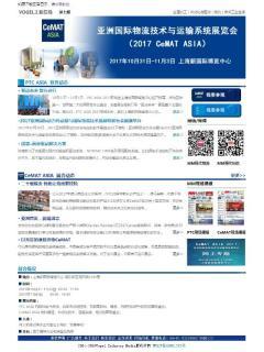 2017 PTC/CeMAT ASIA  E-news 第七期