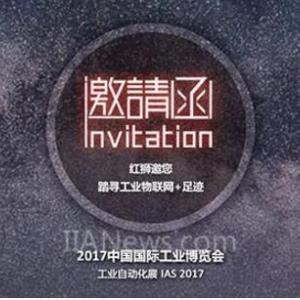 IAS 2017 | 红狮踏寻工业物联网+足迹