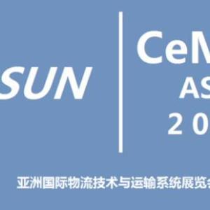 CeMAT 展,新松揭开国内首台舞台机器人的神秘面纱
