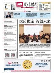 2017CeMAT ASIA·PTC ASIA MM现场播报第二期
