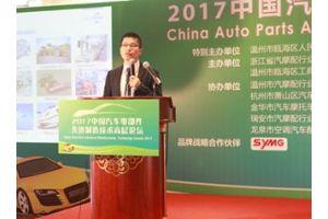 福斯润滑油(中国)有限公司金属加工液&清洗剂产品经理 曾拥军