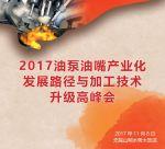 油泵油嘴产业化发展路径与加工技术升级高峰会