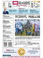 2017CeMAT ASIA·PTC ASIA MM现场播报第三期