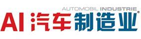 德国弗戈汽车媒体集团AI《汽车制造业》