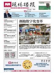 IAS2017MM现场播报快讯-第二期