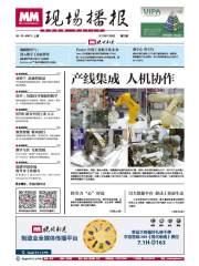 IAS2017MM现场播报快讯-第三期