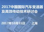 2017中国国际汽车变速器及高效传动技术研讨会