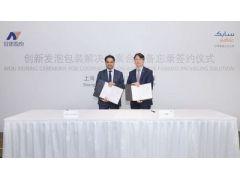 SABIC与宜诺签署合作备忘录 携手开发创新包装解决方案