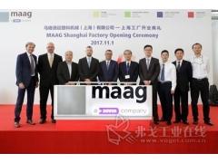 Maag上海和广州新工厂开业