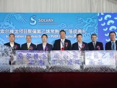 索尔维在华PVDF聚合物工厂投产