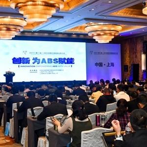 2017(第二届)ABS创新应用国际研讨会在沪成功举办