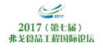 2017弗戈食品工程国际论坛