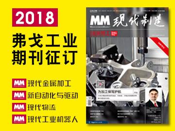 2018年弗戈工业期刊征订