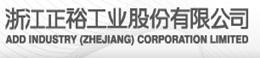 浙江正裕工业股份有限公司