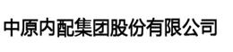 中原内配集团