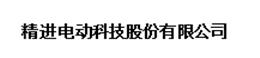 精进电动科技股份有限公司