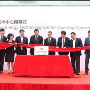ABB深圳新能源技术中心成立