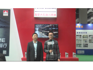 2017AMS:访加石润滑油贸易(上海)有限公司技术服务经理 陈海涛先生