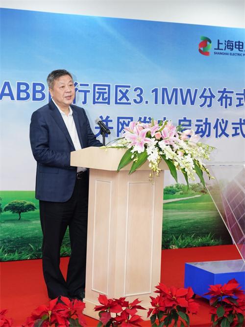上海电力股份有限公司董事长王运丹先生致辞