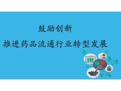 【法规】四川省药监局鼓励创新推进药品流通行业转型发展