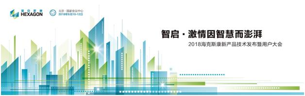 2018海克斯康新产品技术发布暨用户大会