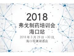 2018弗戈制药培训会-海口站 论坛介绍
