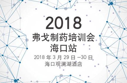 2018年弗戈制药培训会——海口站