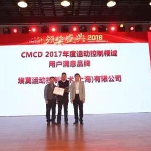 Elmo 荣膺CMCIA2017年运动控制领域用户满意品牌