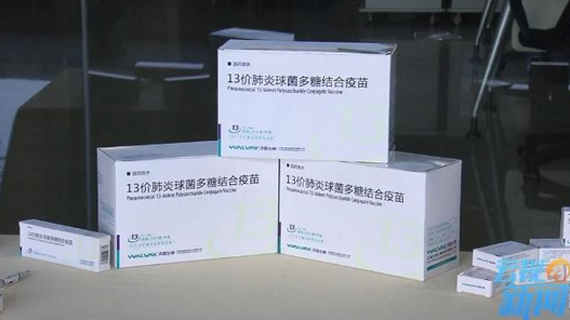 玉溪沃森生物研发的13价肺炎球菌疫苗