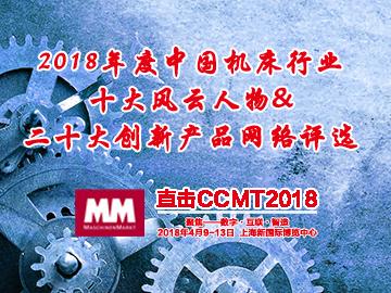 CCMT2018